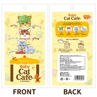 Baby Cat Cafeベビーキャットカフェ ルイボス