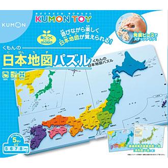 KUMON〉日本地図パズル ... : 日本地図 都道府県 パズル : パズル